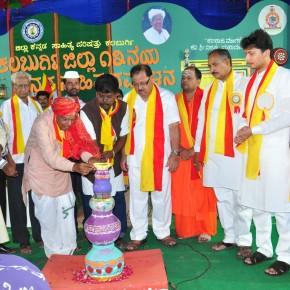 13th Kalburgi Zilla Kannada Sahitya Sammelan,Gulbarga