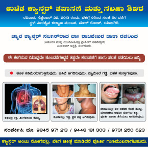 Free cancer check-up and awareness camp at Yadgir.