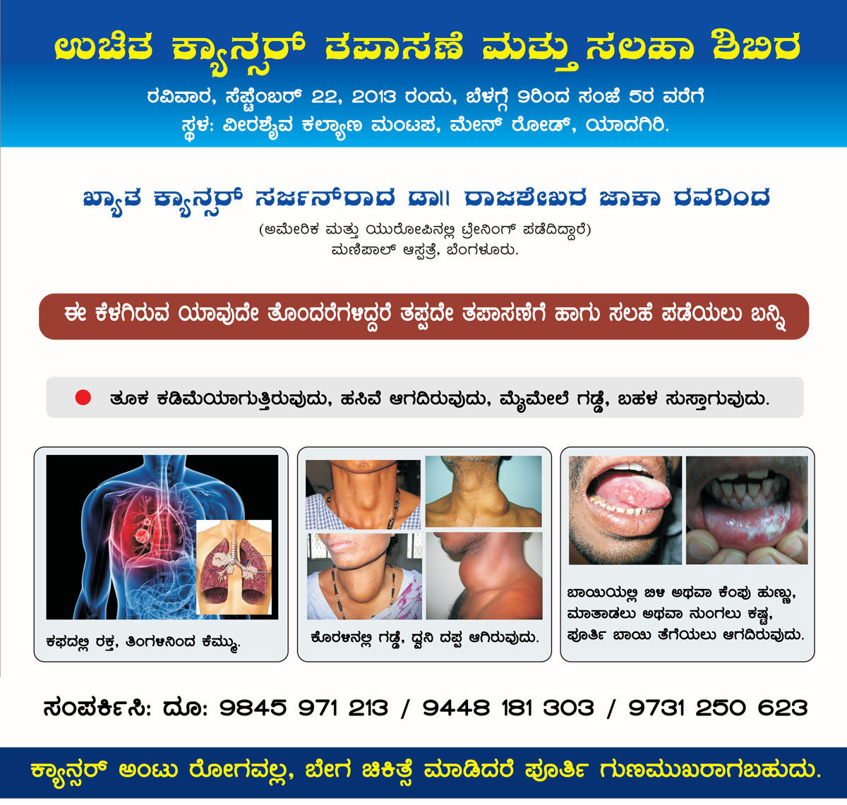 Cancer Camp Yadgir
